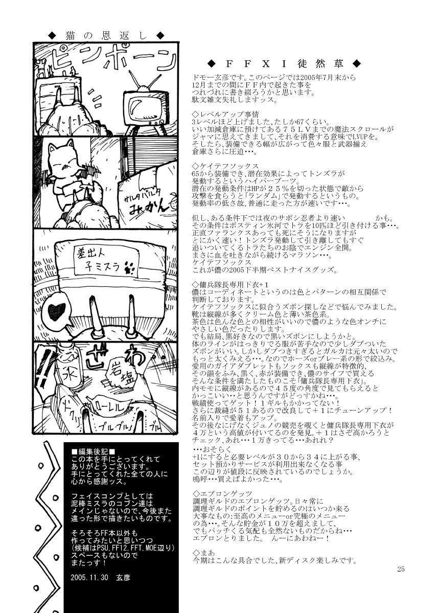 Kuroshiki Vol. 4 23