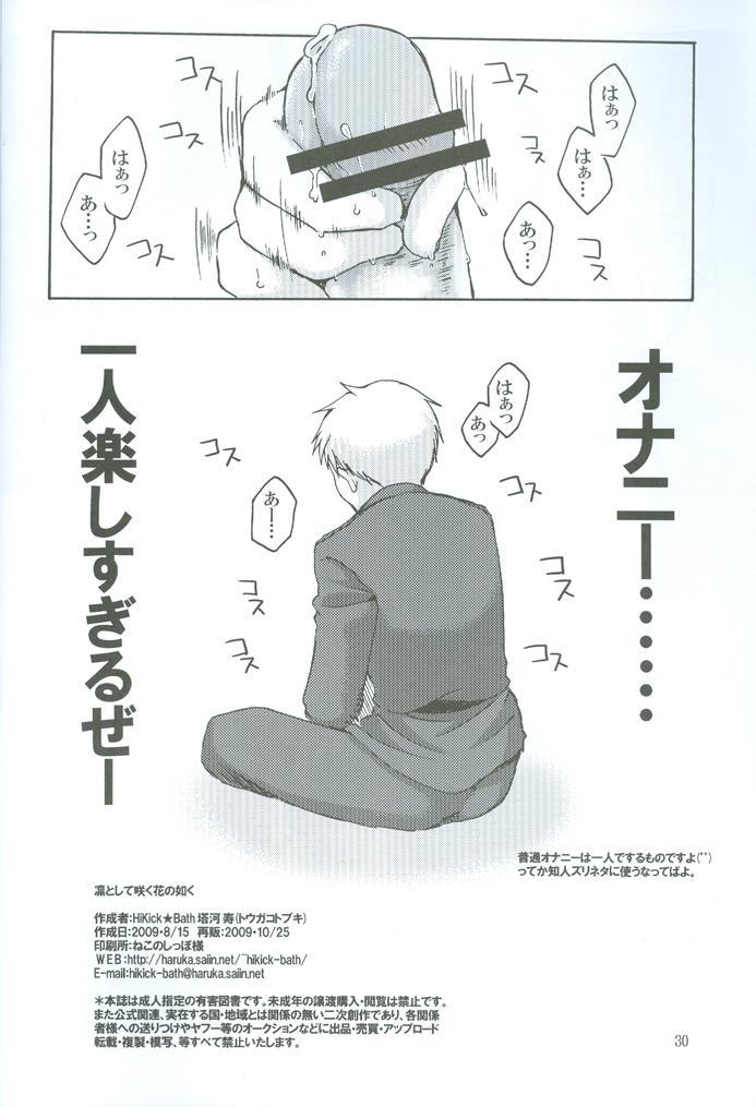 Rin to Shite Saku Hana no Gotoku 28