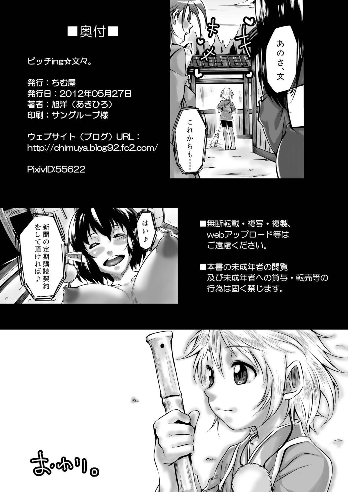 Bitching☆Bunbunmaru 27
