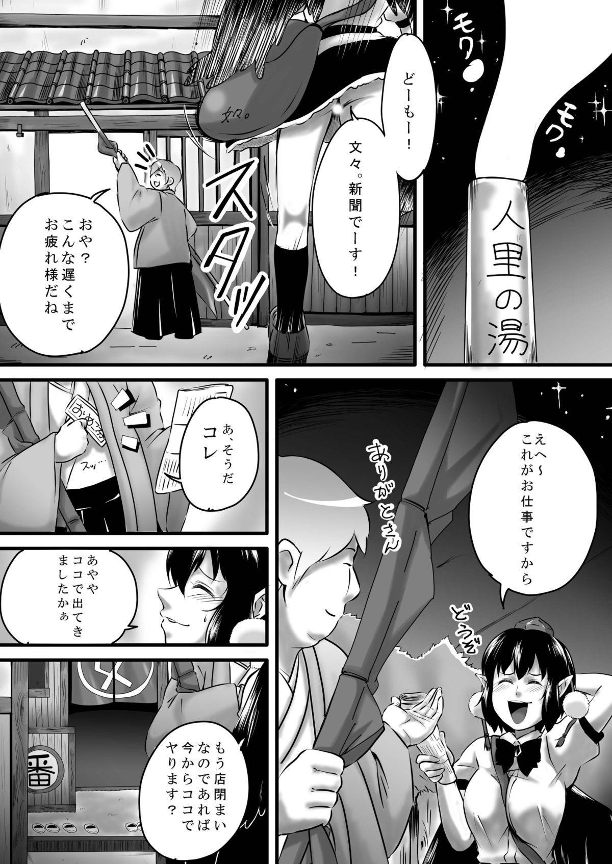 Bitching☆Bunbunmaru 5