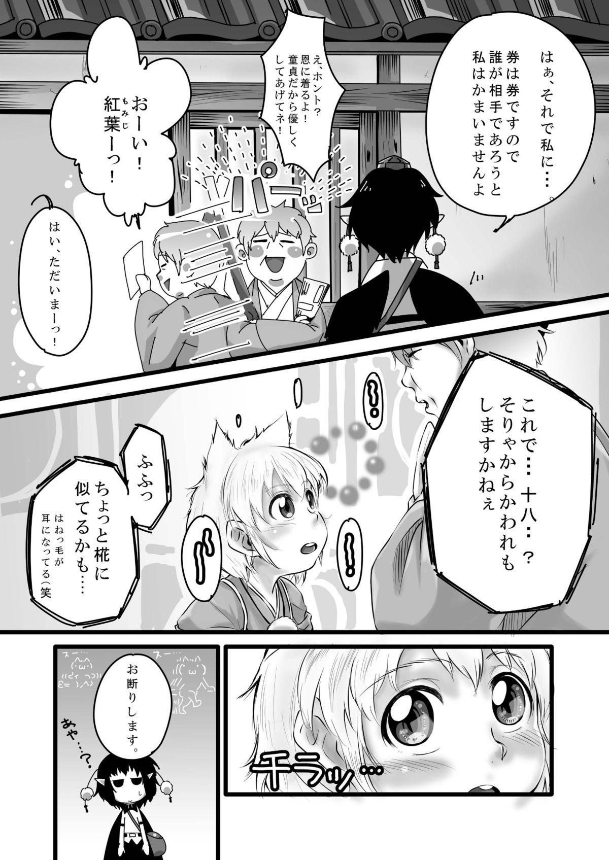 Bitching☆Bunbunmaru 7