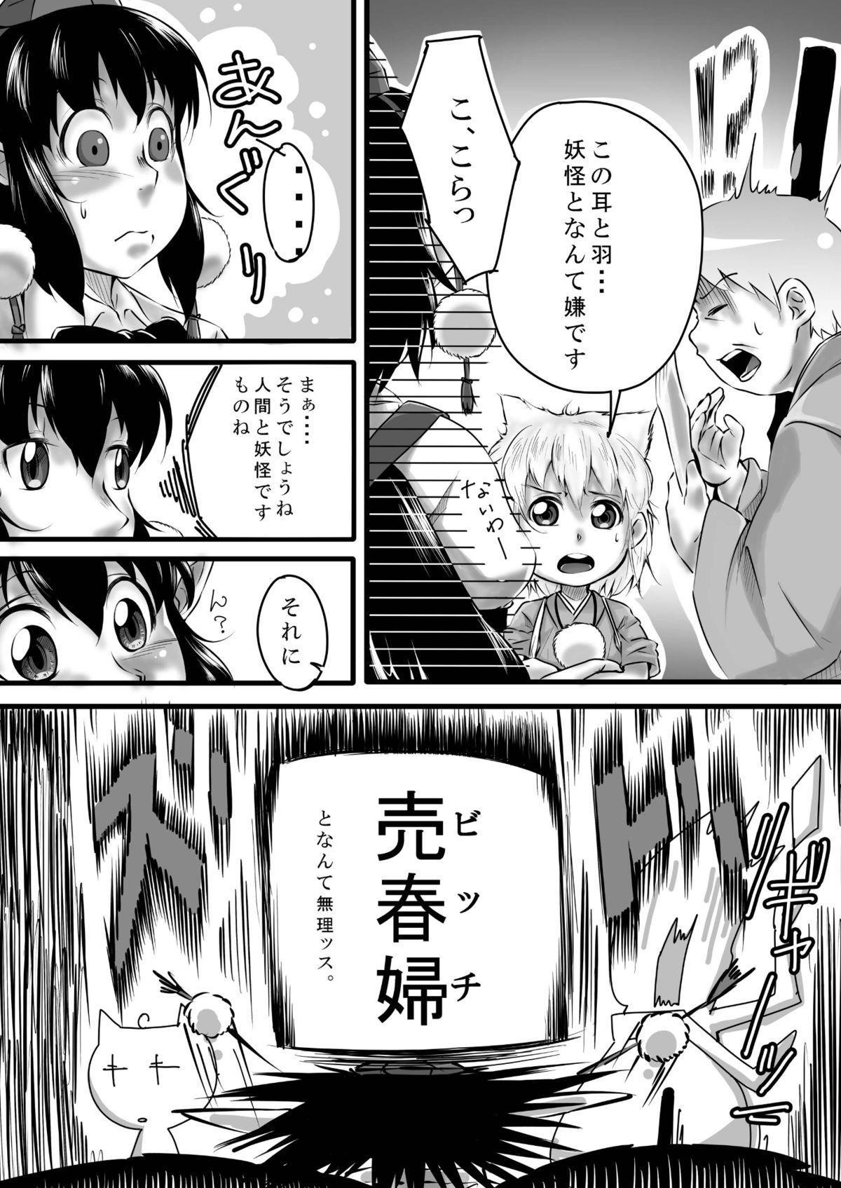 Bitching☆Bunbunmaru 8