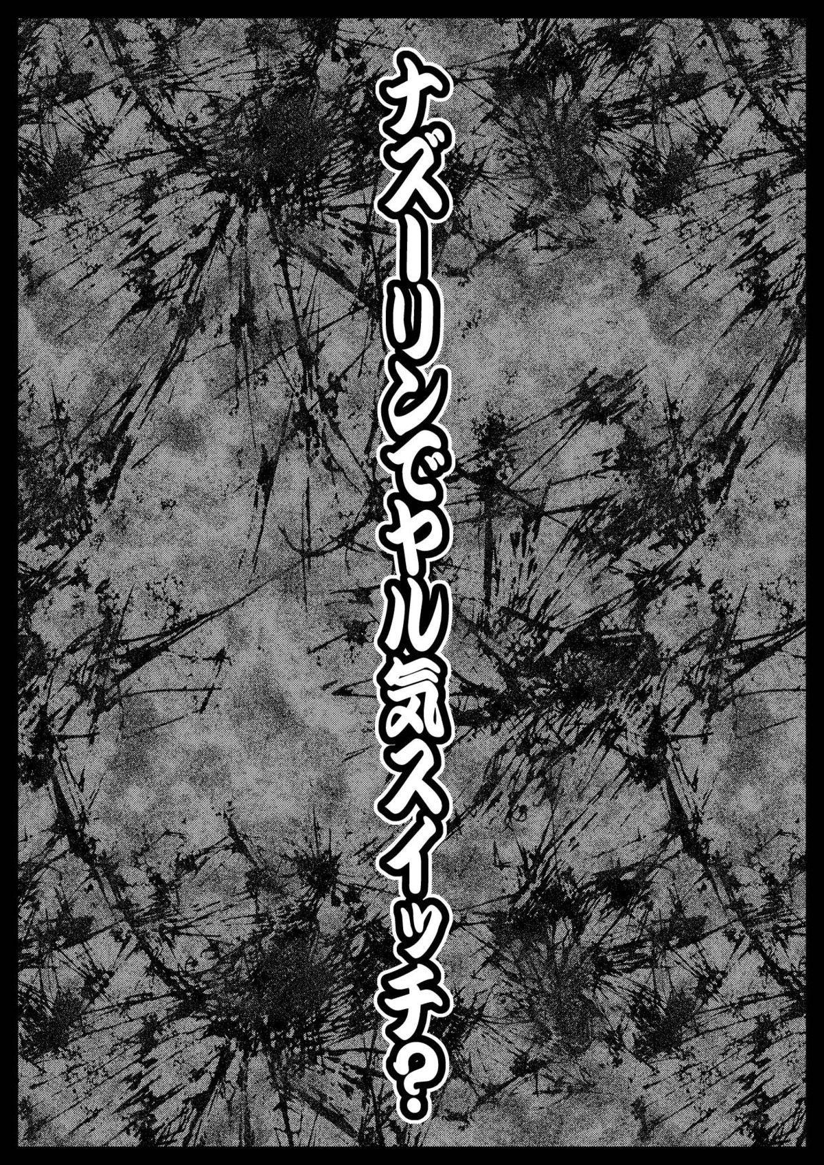 Nazrin de Yaruki Switch? 1