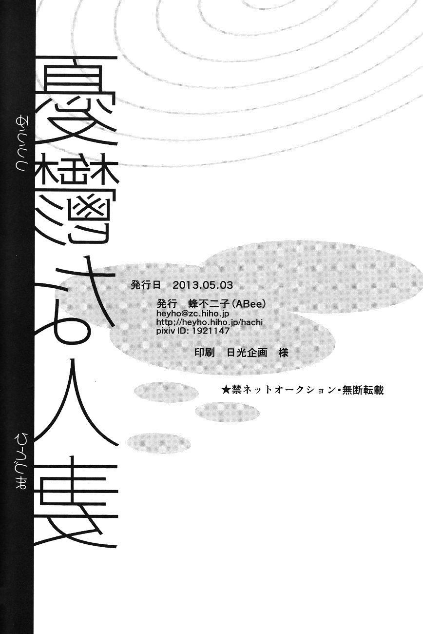 Yuuutsu na Hitozuma 32