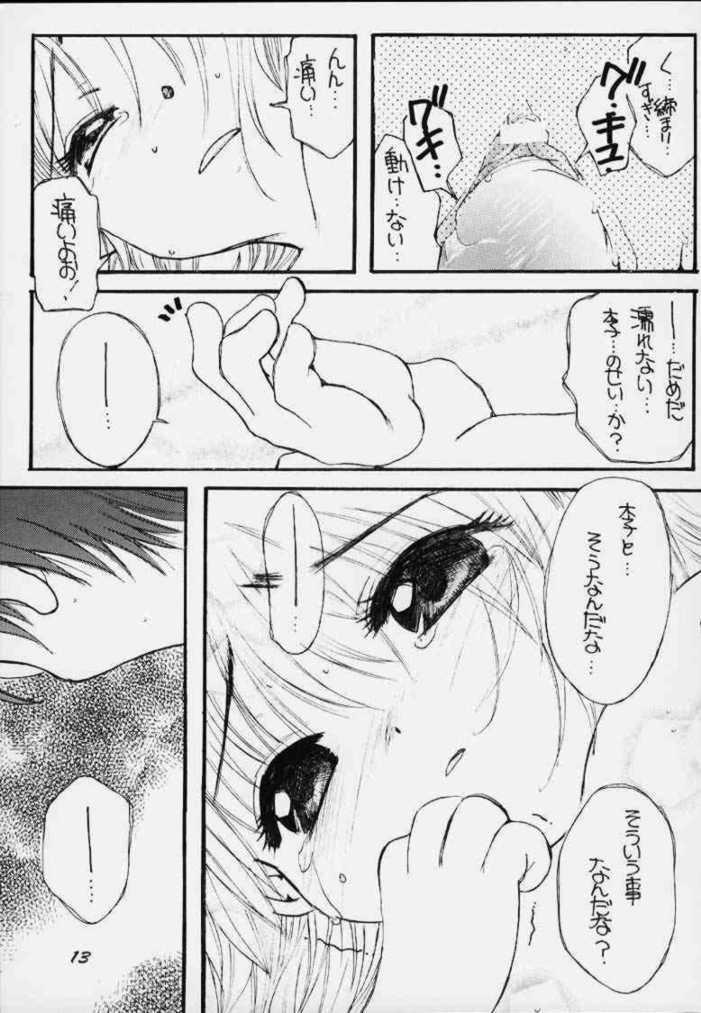 Sakurasaku 11 11
