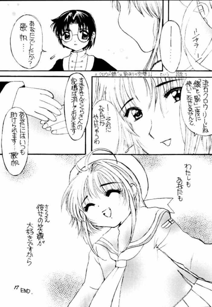 Sakurasaku 11 15