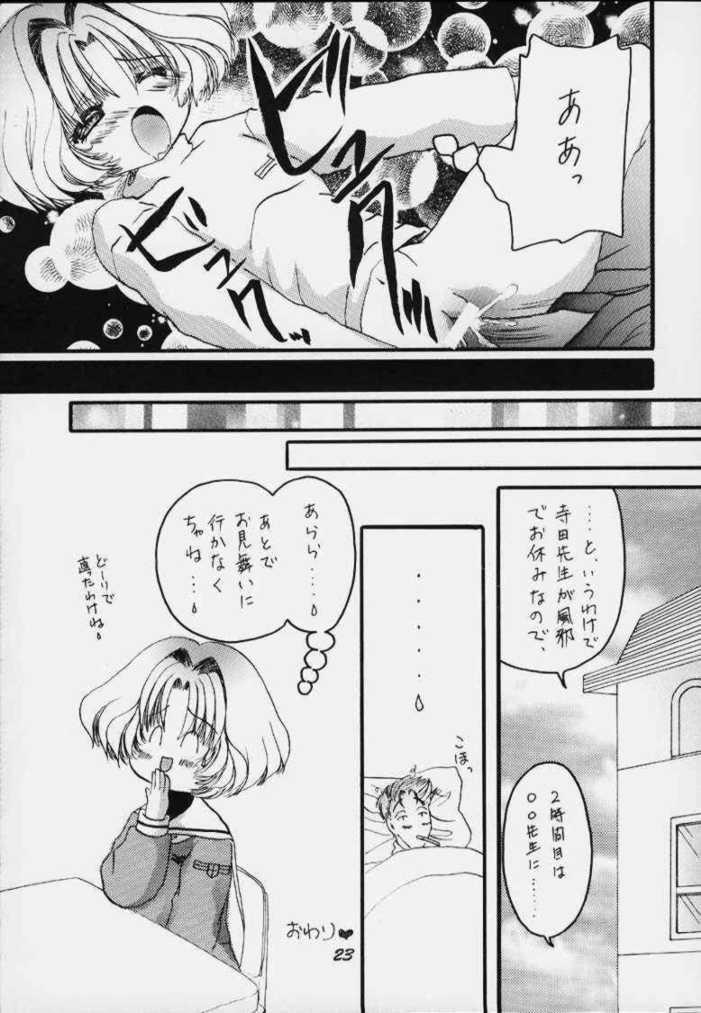 Sakurasaku 11 21
