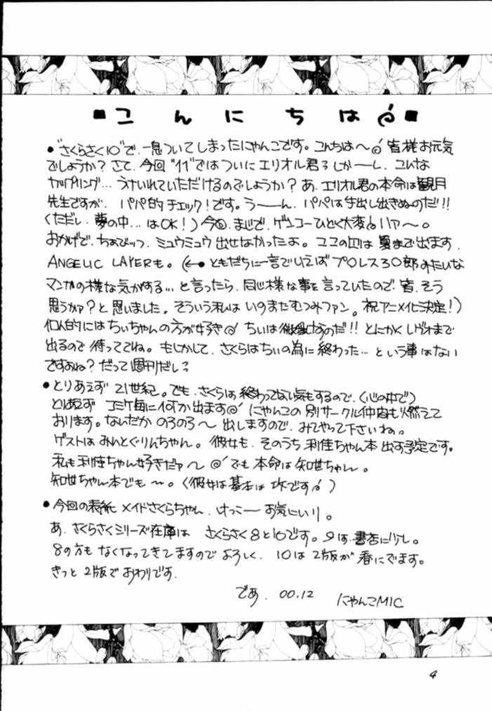 Sakurasaku 11 2