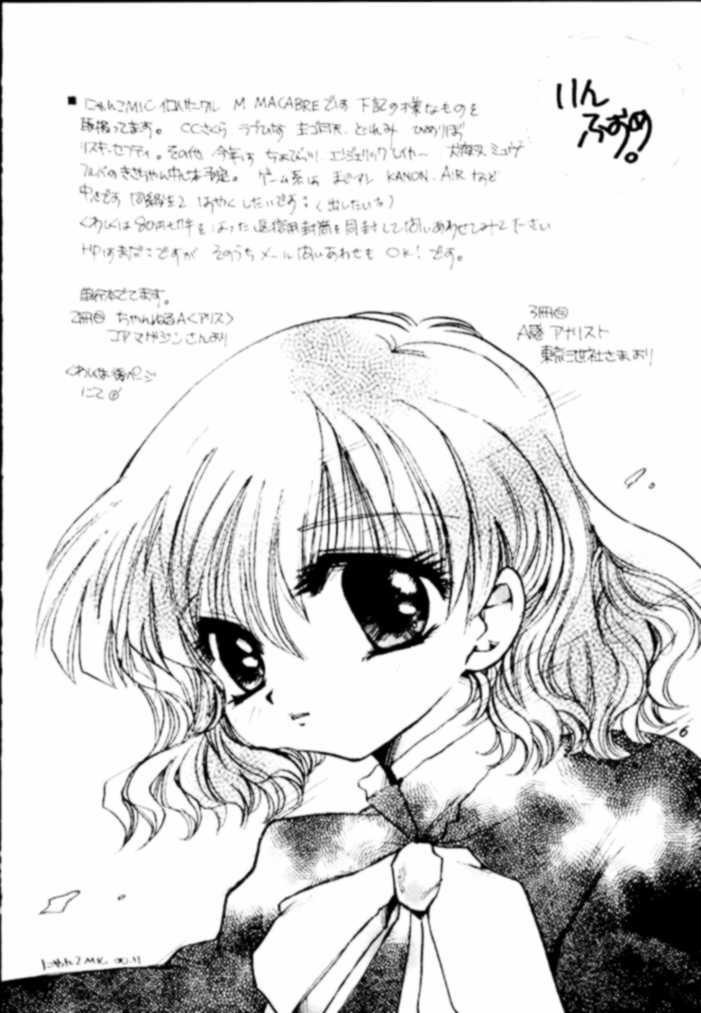 Sakurasaku 11 4