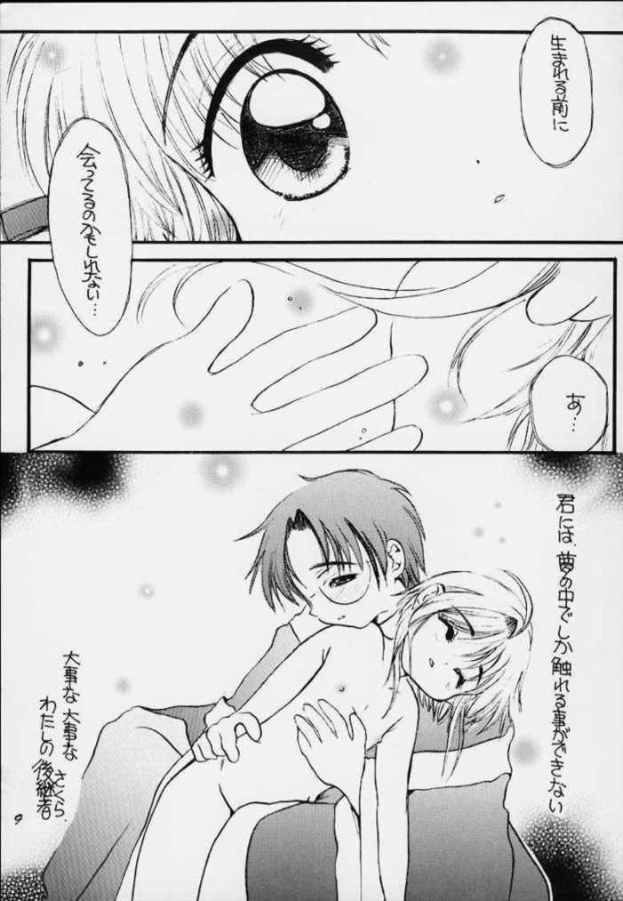 Sakurasaku 11 7