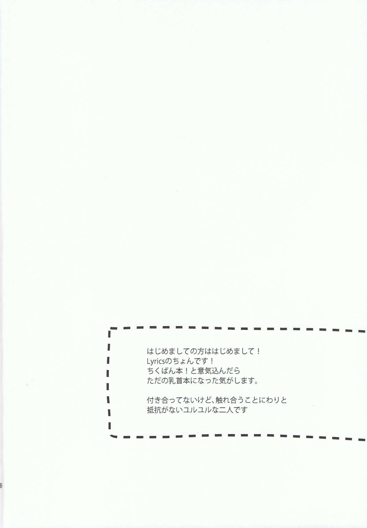 Tachibana Makoto ha Bansoukou ga Tebanasenai 1
