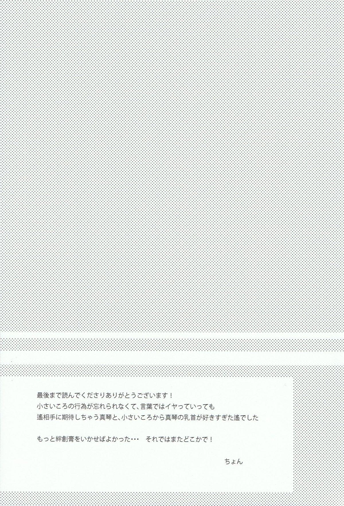 Tachibana Makoto ha Bansoukou ga Tebanasenai 26