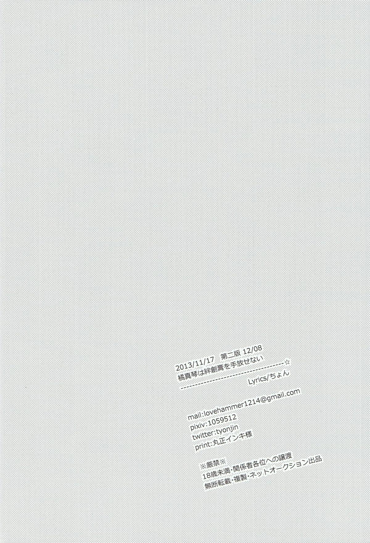 Tachibana Makoto ha Bansoukou ga Tebanasenai 27