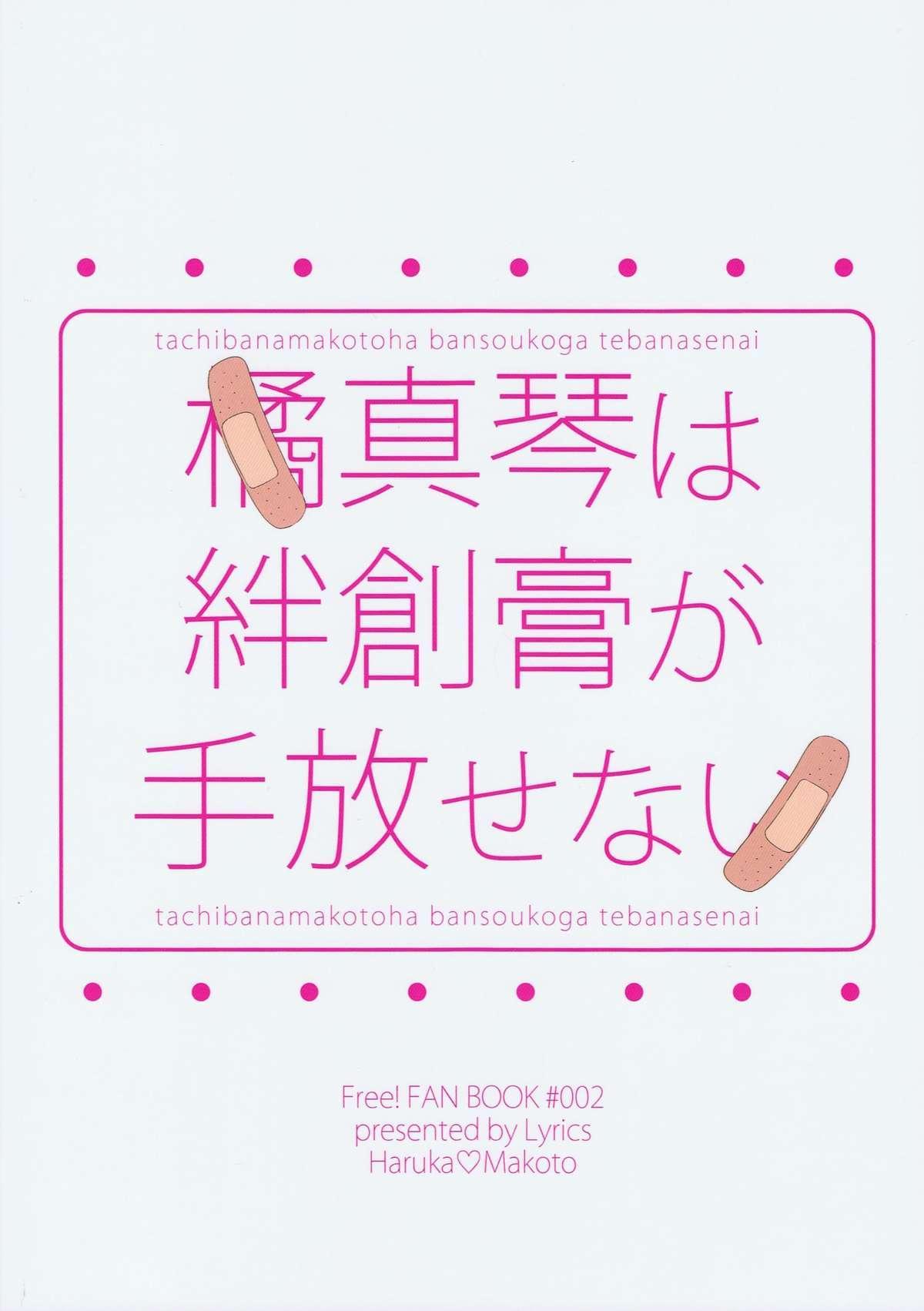 Tachibana Makoto ha Bansoukou ga Tebanasenai 28