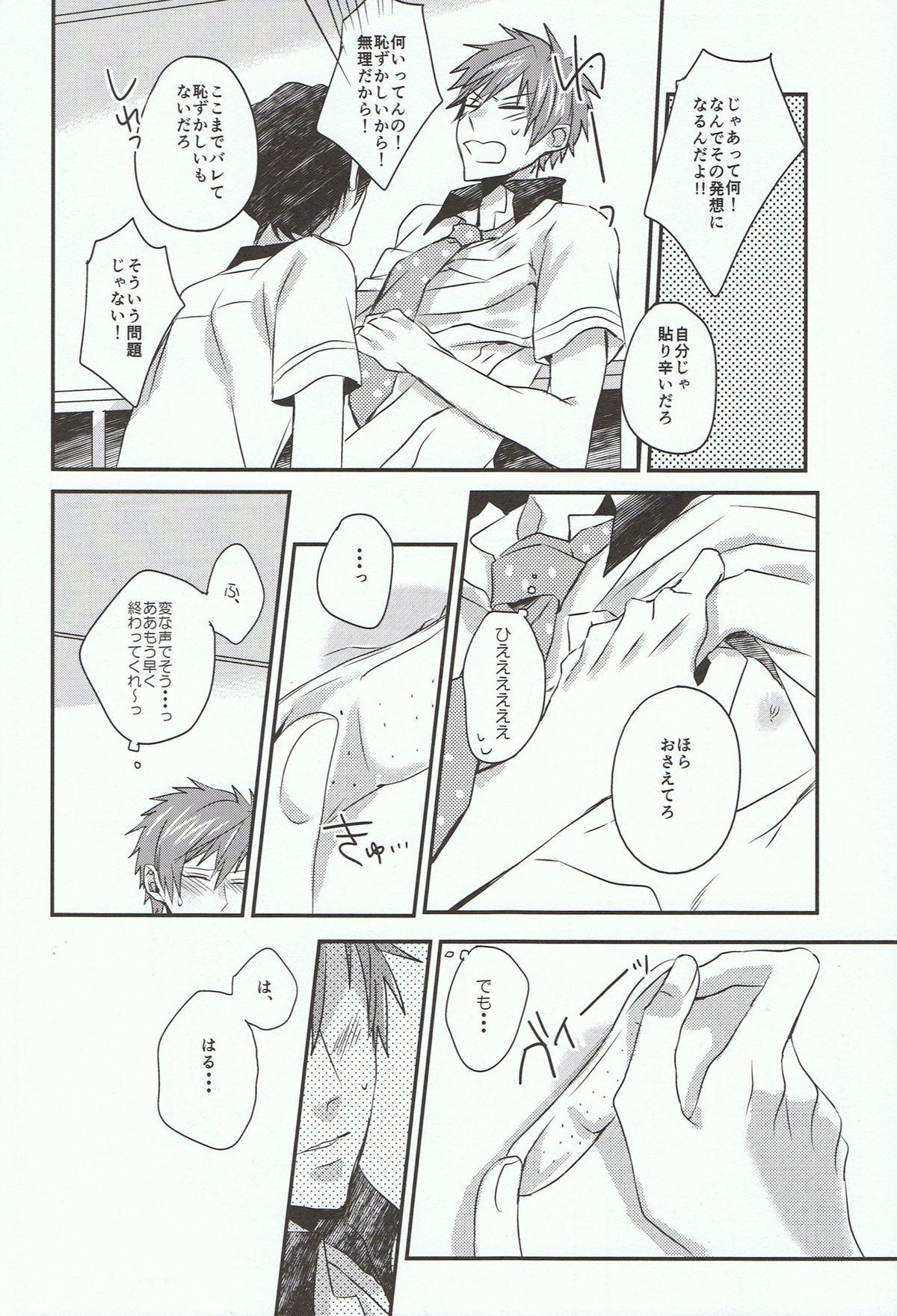 Tachibana Makoto ha Bansoukou ga Tebanasenai 7
