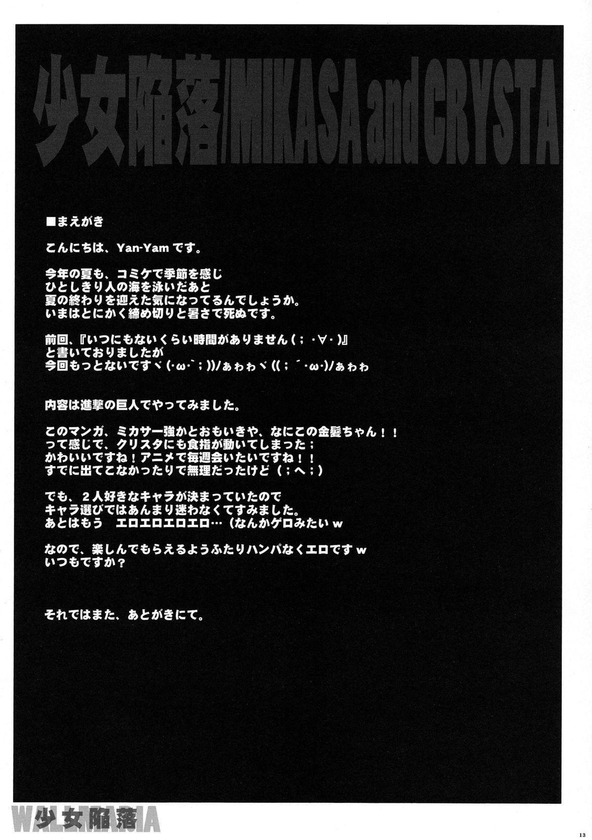 Shoujo Kanraku 12