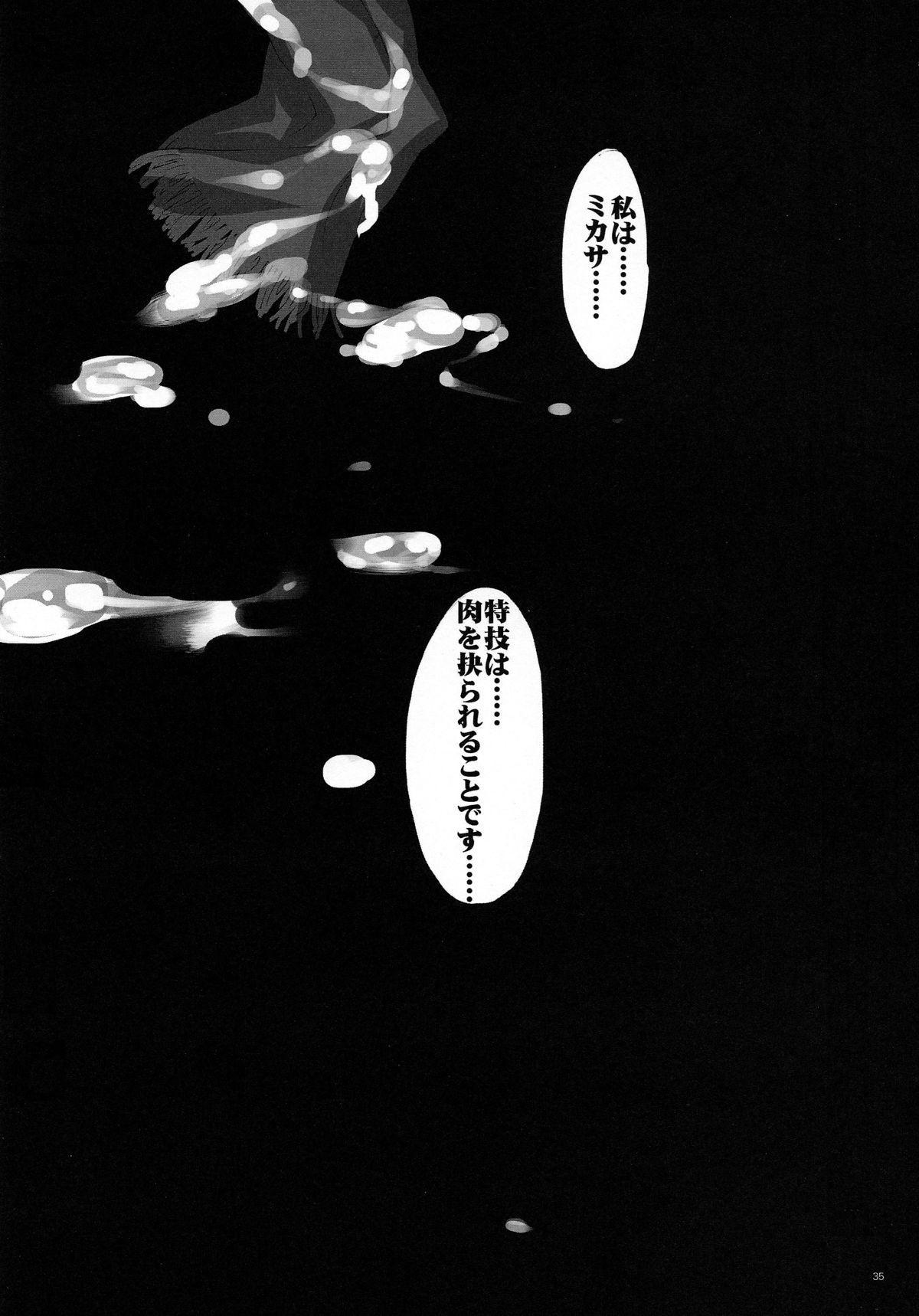Shoujo Kanraku 34