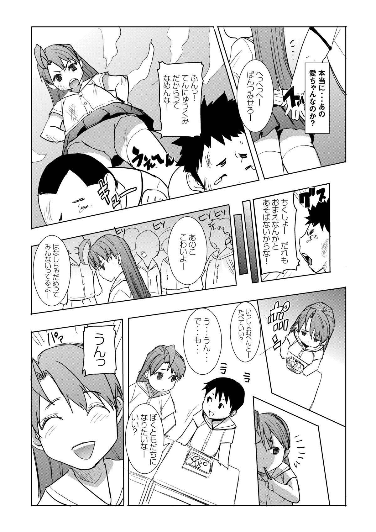 Unsweet Inoue Ai Watashi wa Dare wo Aishiteru no... Daisuki na Koibito... Soretomo Aitsu... act 1 12