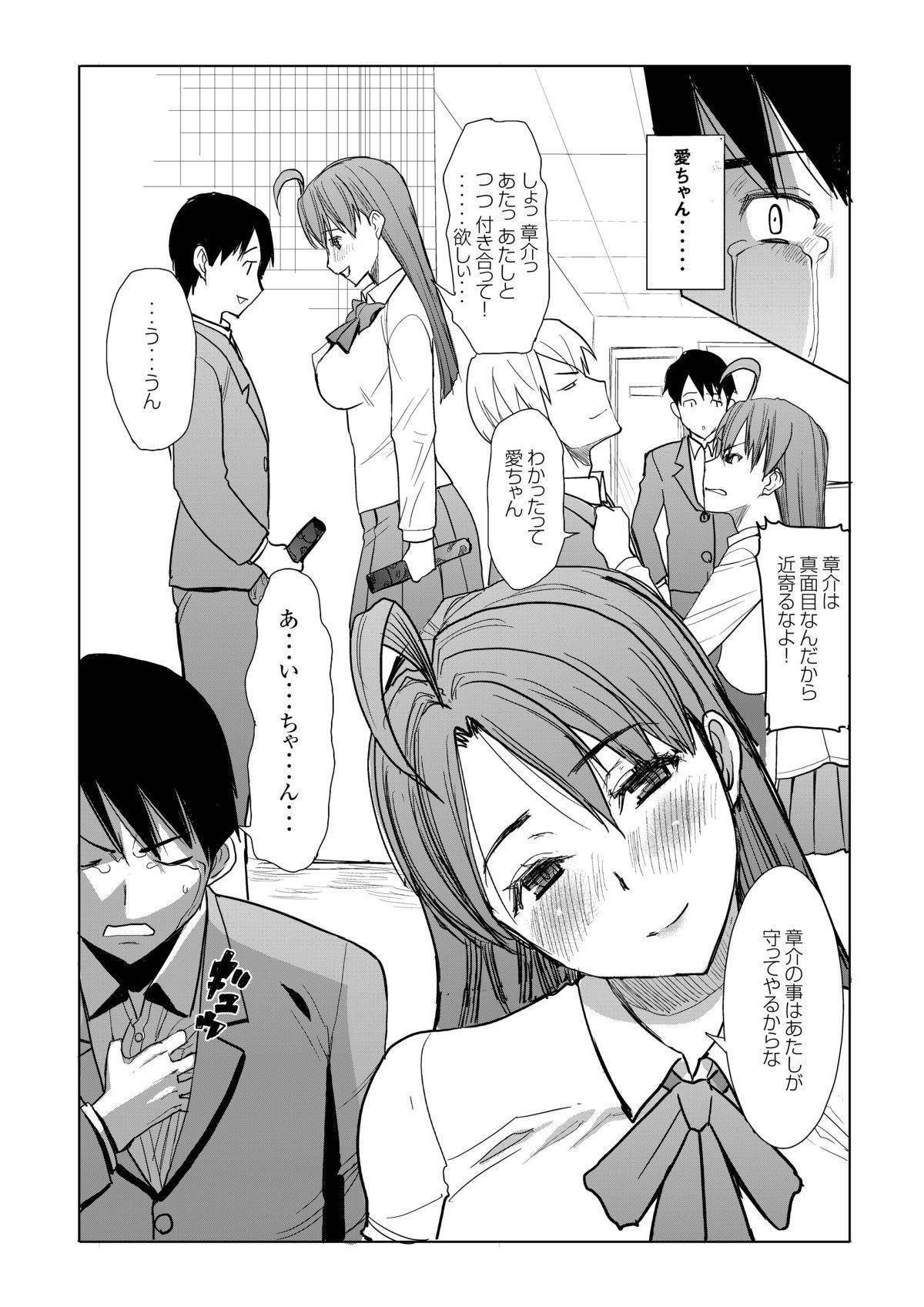 Unsweet Inoue Ai Watashi wa Dare wo Aishiteru no... Daisuki na Koibito... Soretomo Aitsu... act 1 13