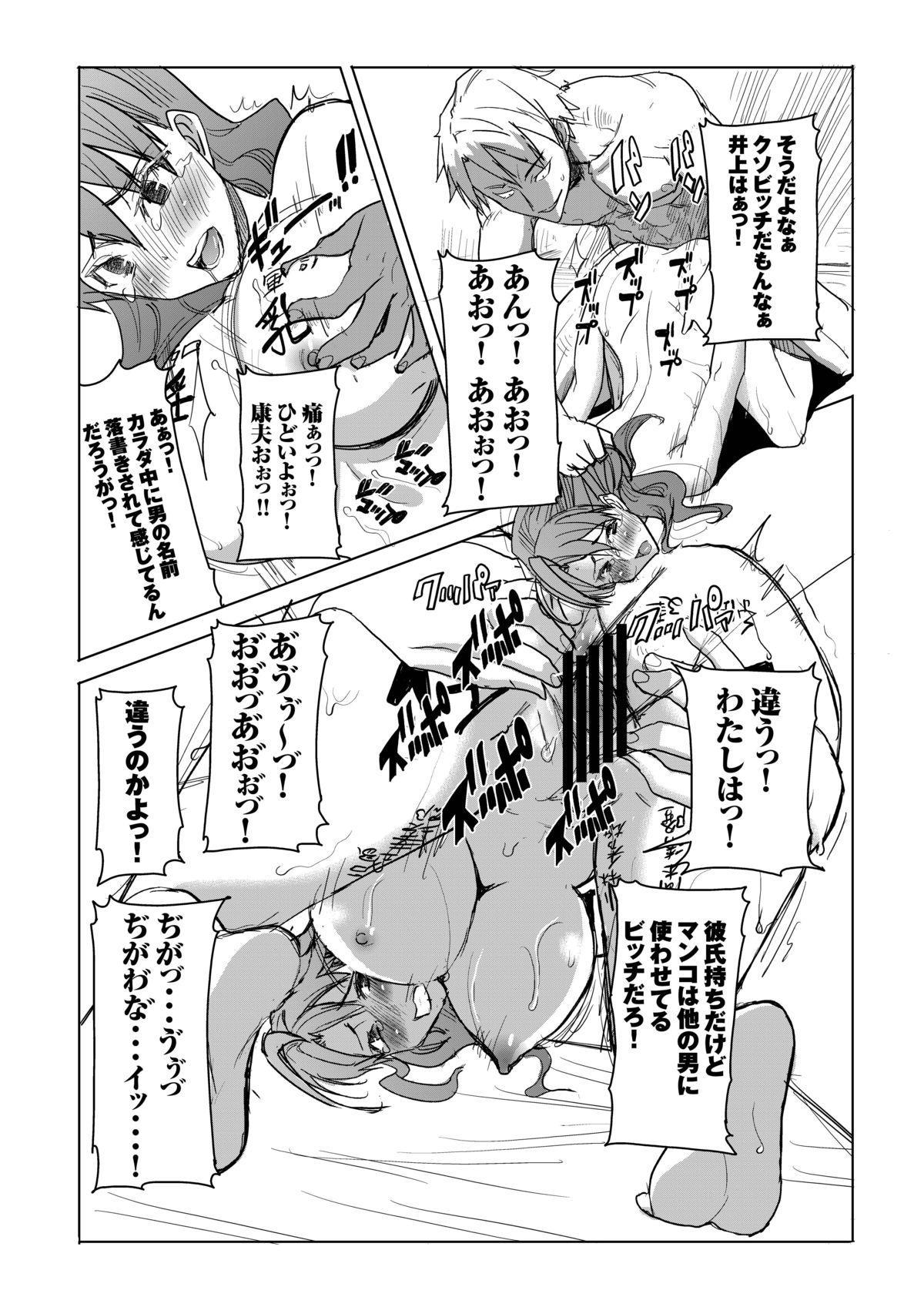 Unsweet Inoue Ai Watashi wa Dare wo Aishiteru no... Daisuki na Koibito... Soretomo Aitsu... act 1 14