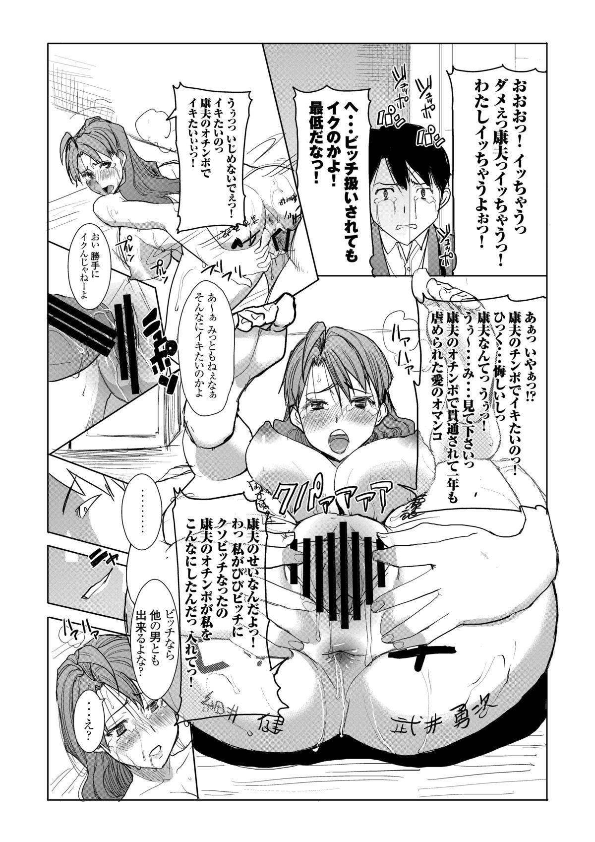 Unsweet Inoue Ai Watashi wa Dare wo Aishiteru no... Daisuki na Koibito... Soretomo Aitsu... act 1 15