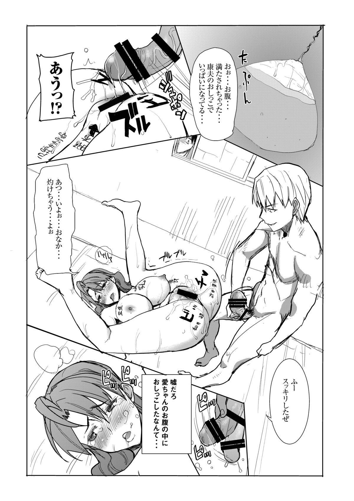 Unsweet Inoue Ai Watashi wa Dare wo Aishiteru no... Daisuki na Koibito... Soretomo Aitsu... act 1 21