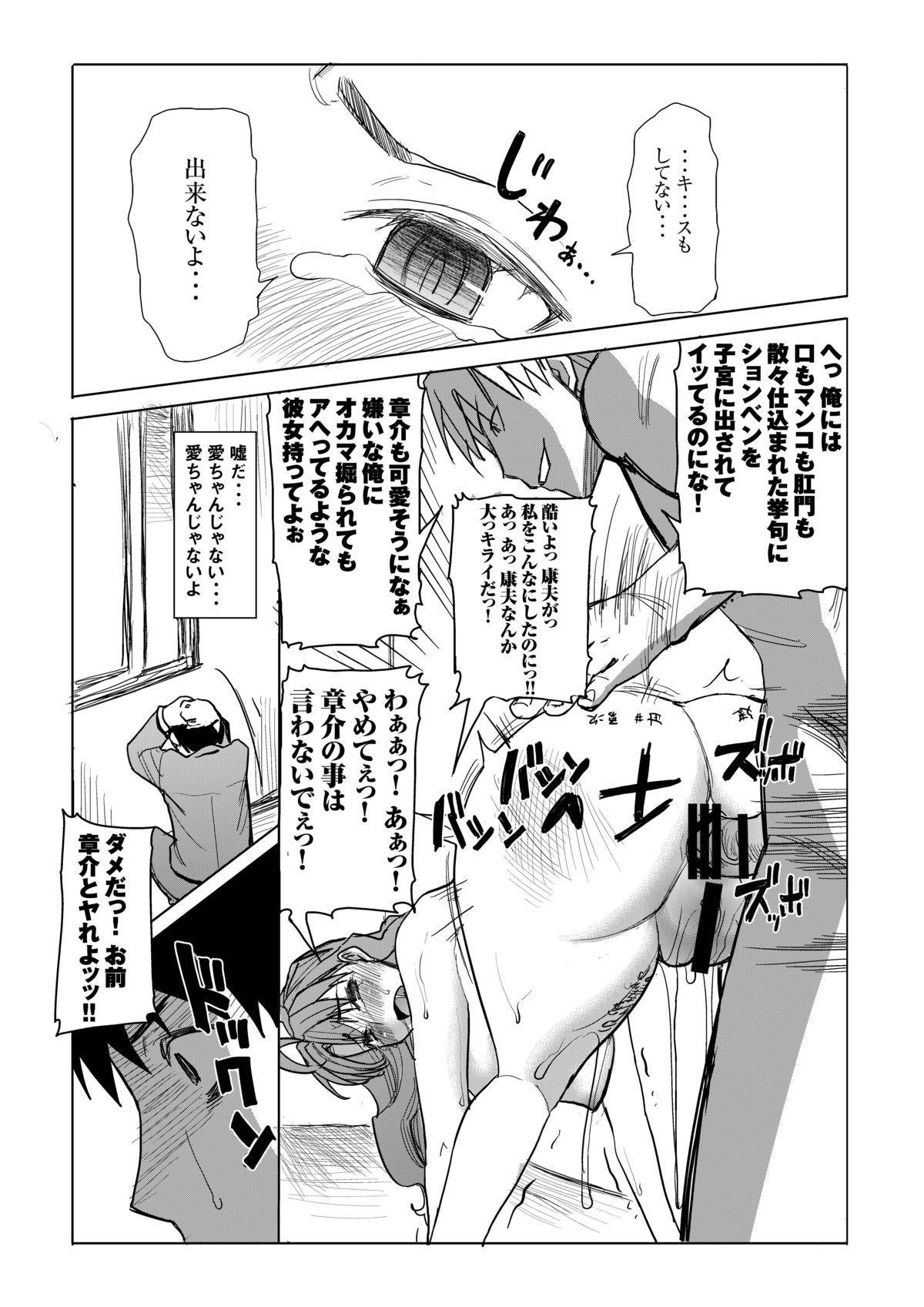 Unsweet Inoue Ai Watashi wa Dare wo Aishiteru no... Daisuki na Koibito... Soretomo Aitsu... act 1 24
