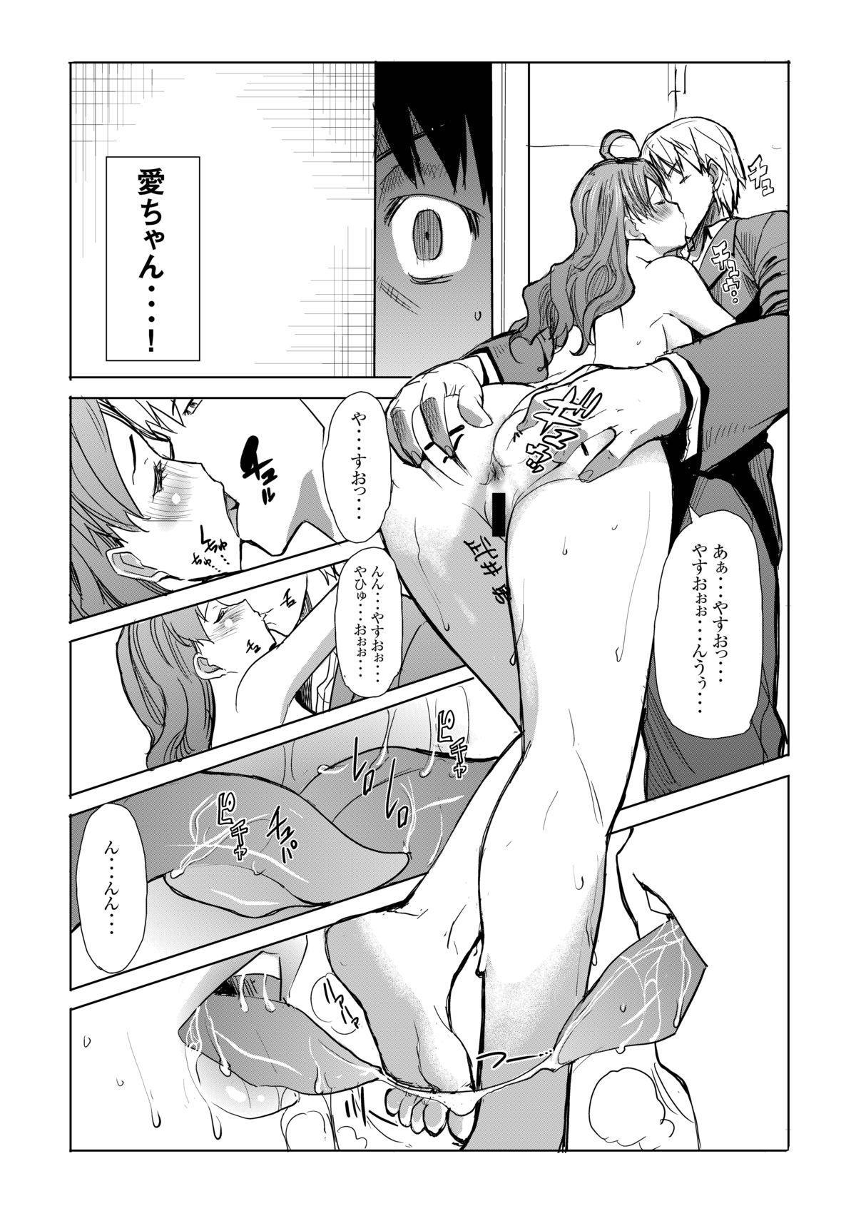 Unsweet Inoue Ai Watashi wa Dare wo Aishiteru no... Daisuki na Koibito... Soretomo Aitsu... act 1 2
