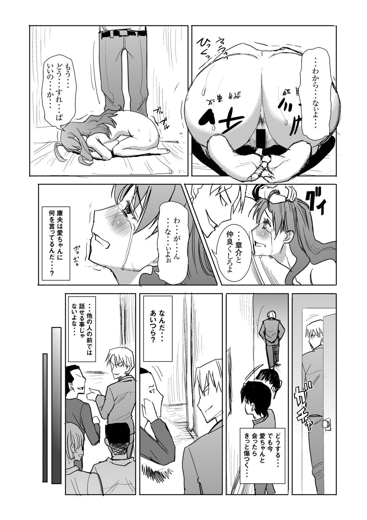 Unsweet Inoue Ai Watashi wa Dare wo Aishiteru no... Daisuki na Koibito... Soretomo Aitsu... act 1 29