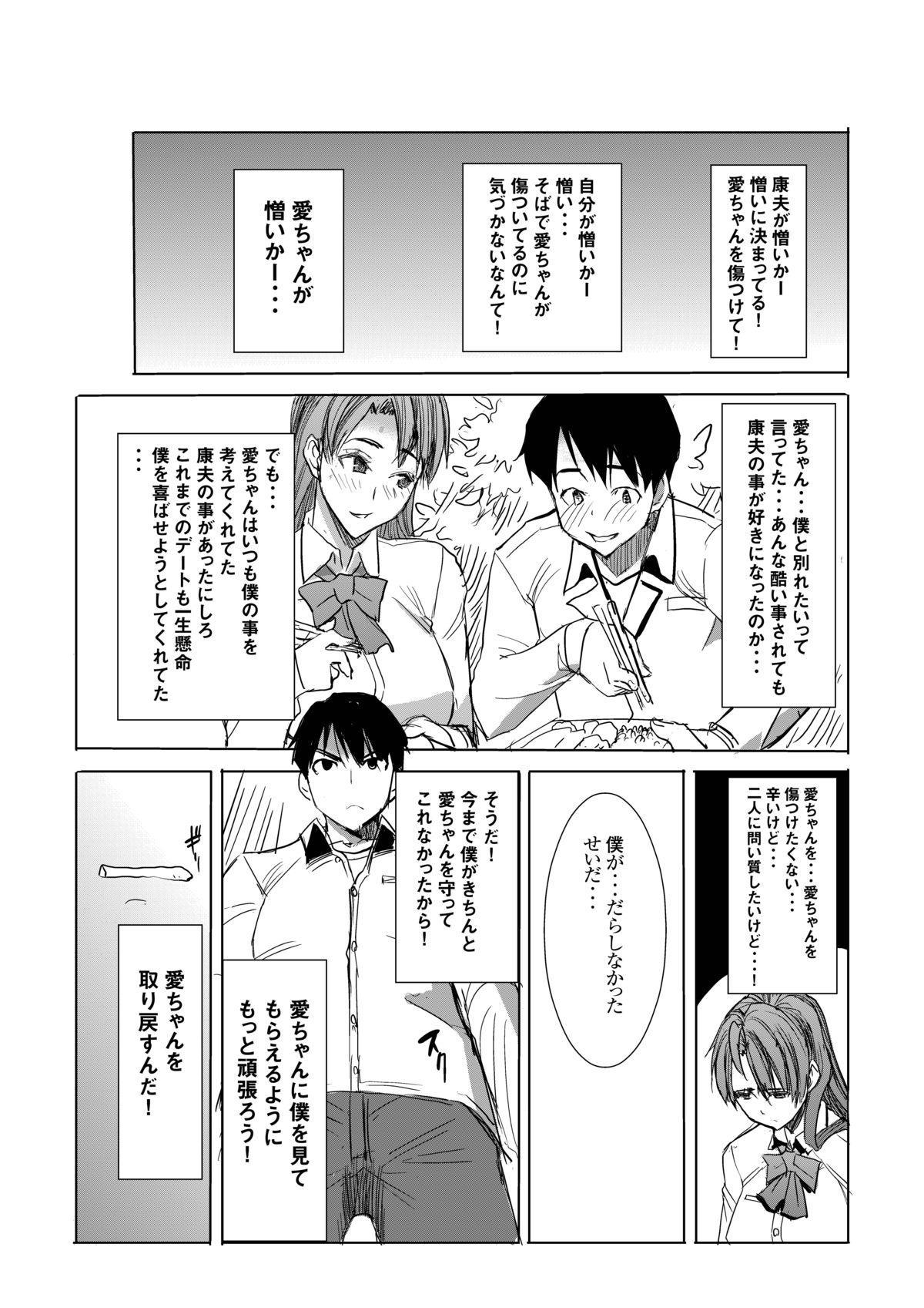 Unsweet Inoue Ai Watashi wa Dare wo Aishiteru no... Daisuki na Koibito... Soretomo Aitsu... act 1 31