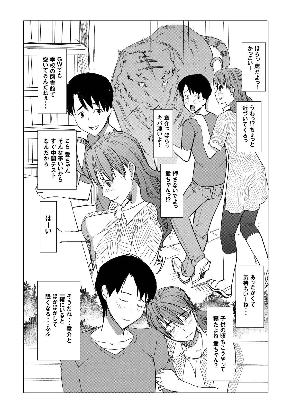 Unsweet Inoue Ai Watashi wa Dare wo Aishiteru no... Daisuki na Koibito... Soretomo Aitsu... act 1 33