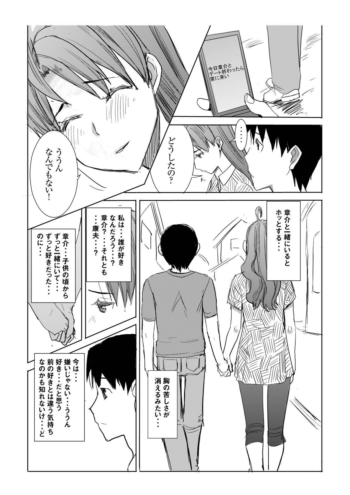 Unsweet Inoue Ai Watashi wa Dare wo Aishiteru no... Daisuki na Koibito... Soretomo Aitsu... act 1 34