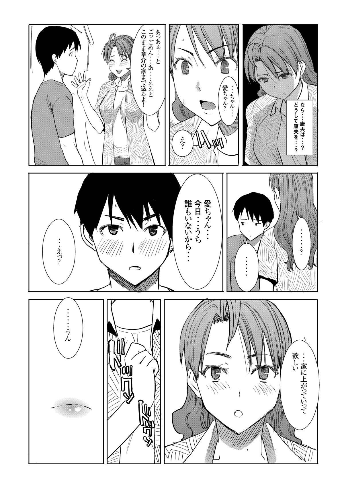 Unsweet Inoue Ai Watashi wa Dare wo Aishiteru no... Daisuki na Koibito... Soretomo Aitsu... act 1 35