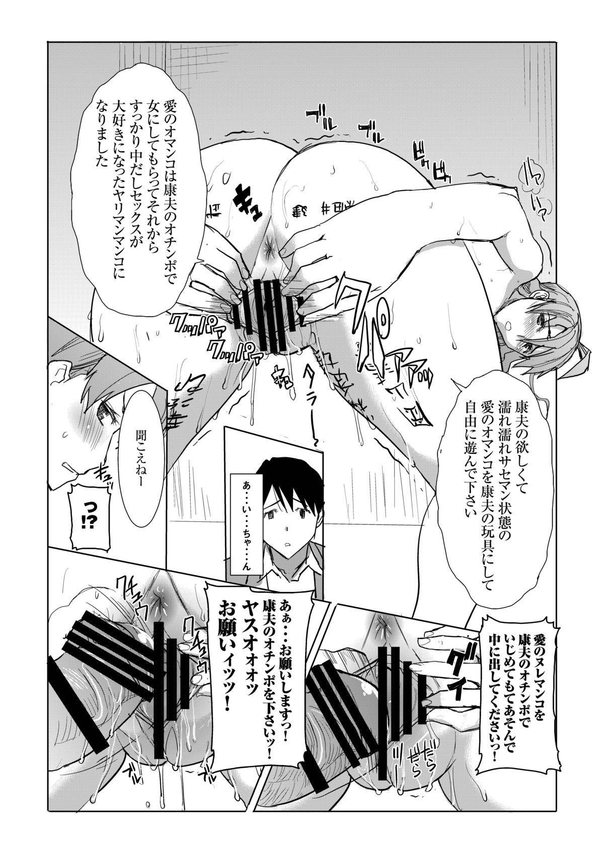 Unsweet Inoue Ai Watashi wa Dare wo Aishiteru no... Daisuki na Koibito... Soretomo Aitsu... act 1 7