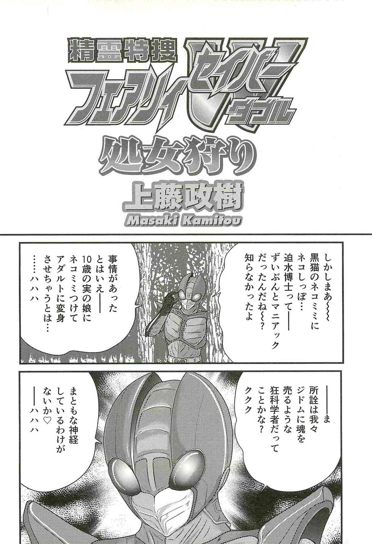 Seirei Tokusou Fairy Saber W - Shojo Kari 9