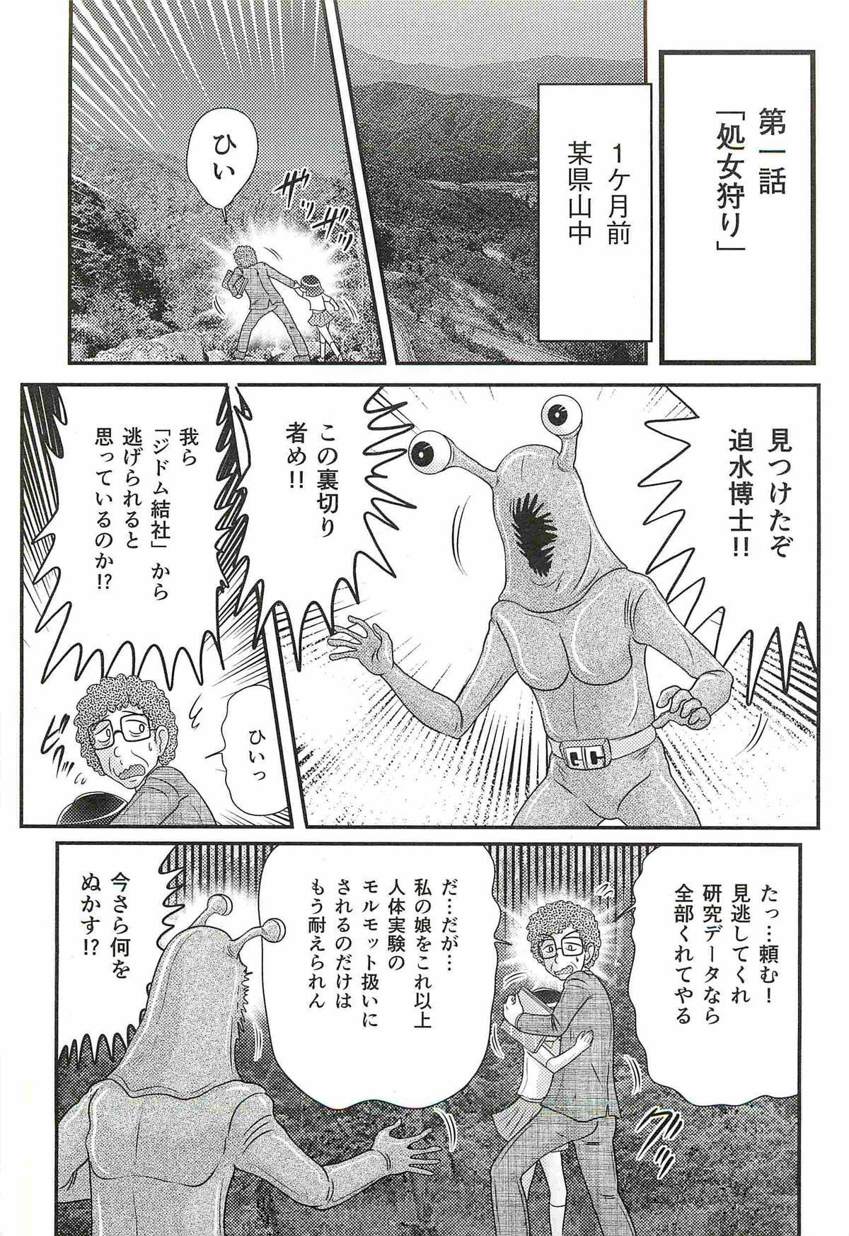 Seirei Tokusou Fairy Saber W - Shojo Kari 10