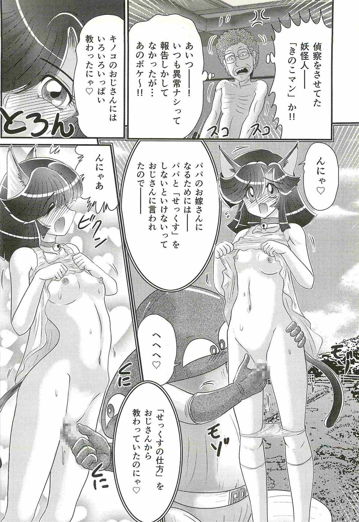 Seirei Tokusou Fairy Saber W - Shojo Kari 113