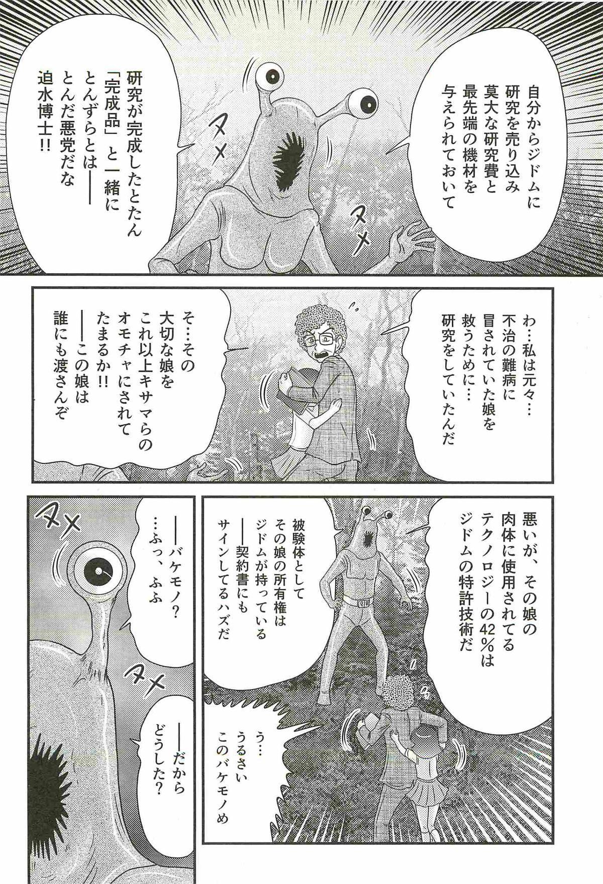 Seirei Tokusou Fairy Saber W - Shojo Kari 11
