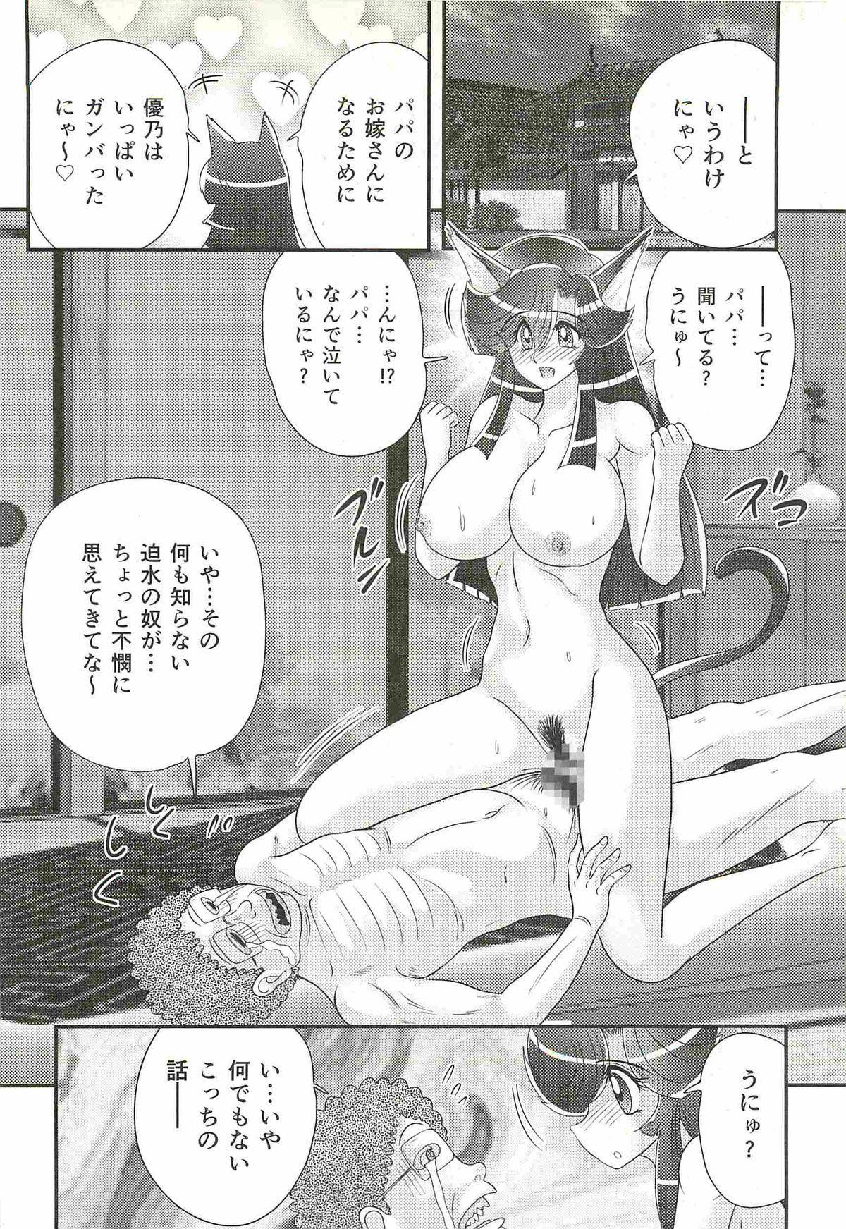 Seirei Tokusou Fairy Saber W - Shojo Kari 119