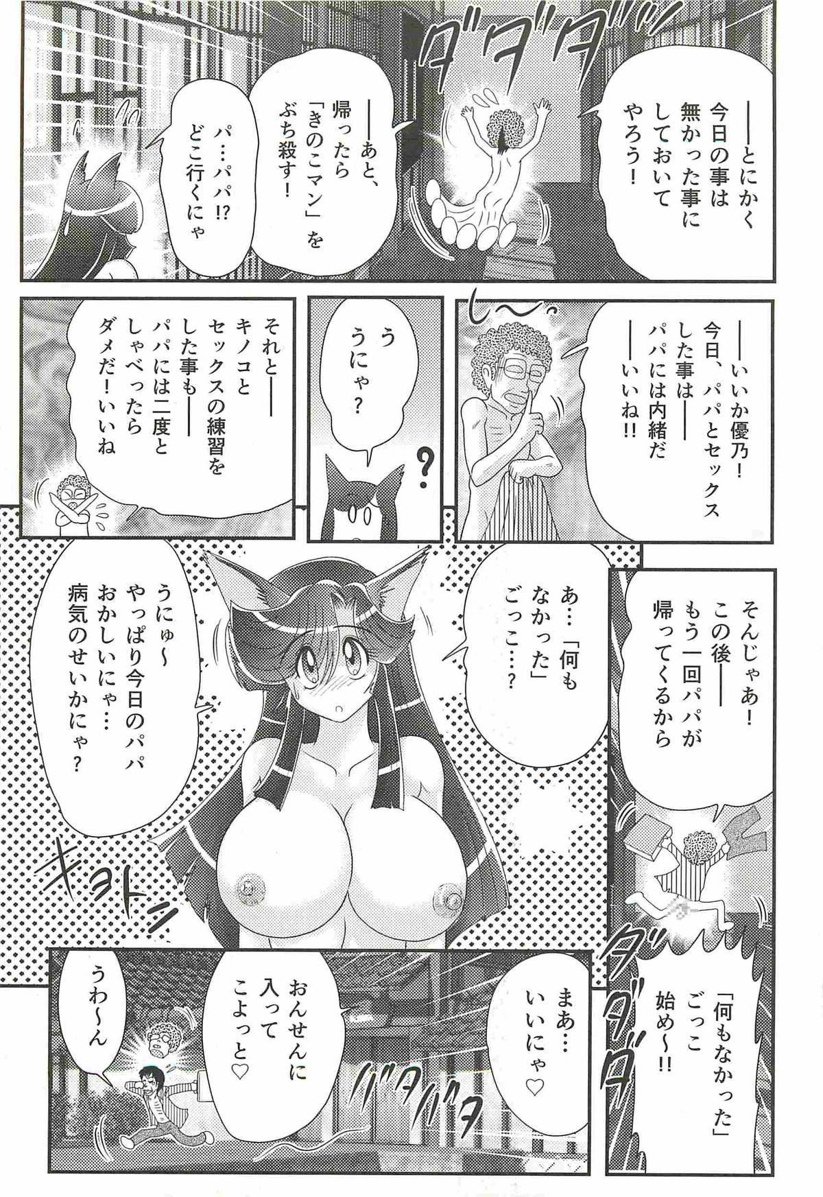 Seirei Tokusou Fairy Saber W - Shojo Kari 120