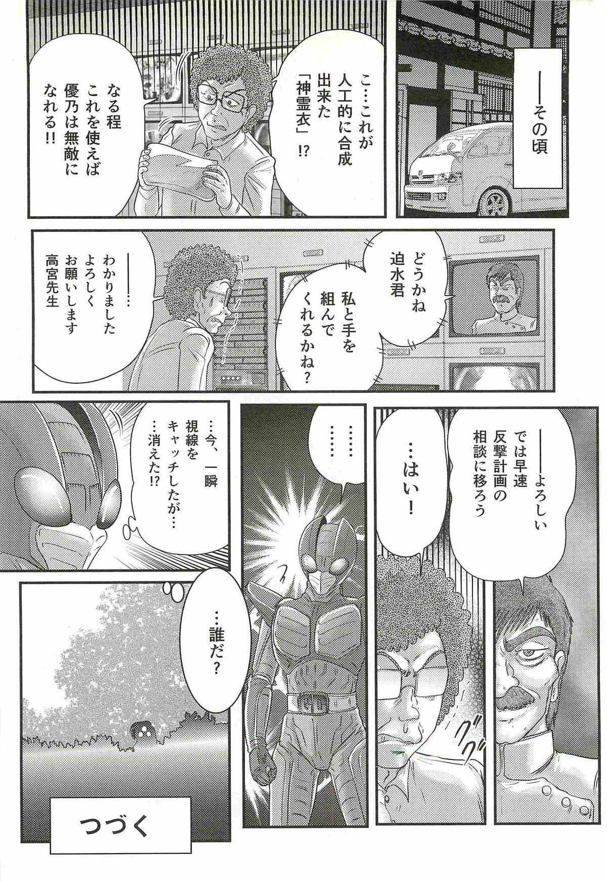 Seirei Tokusou Fairy Saber W - Shojo Kari 121