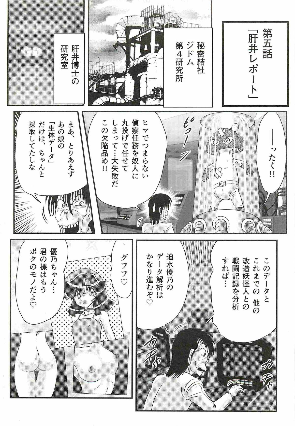 Seirei Tokusou Fairy Saber W - Shojo Kari 122