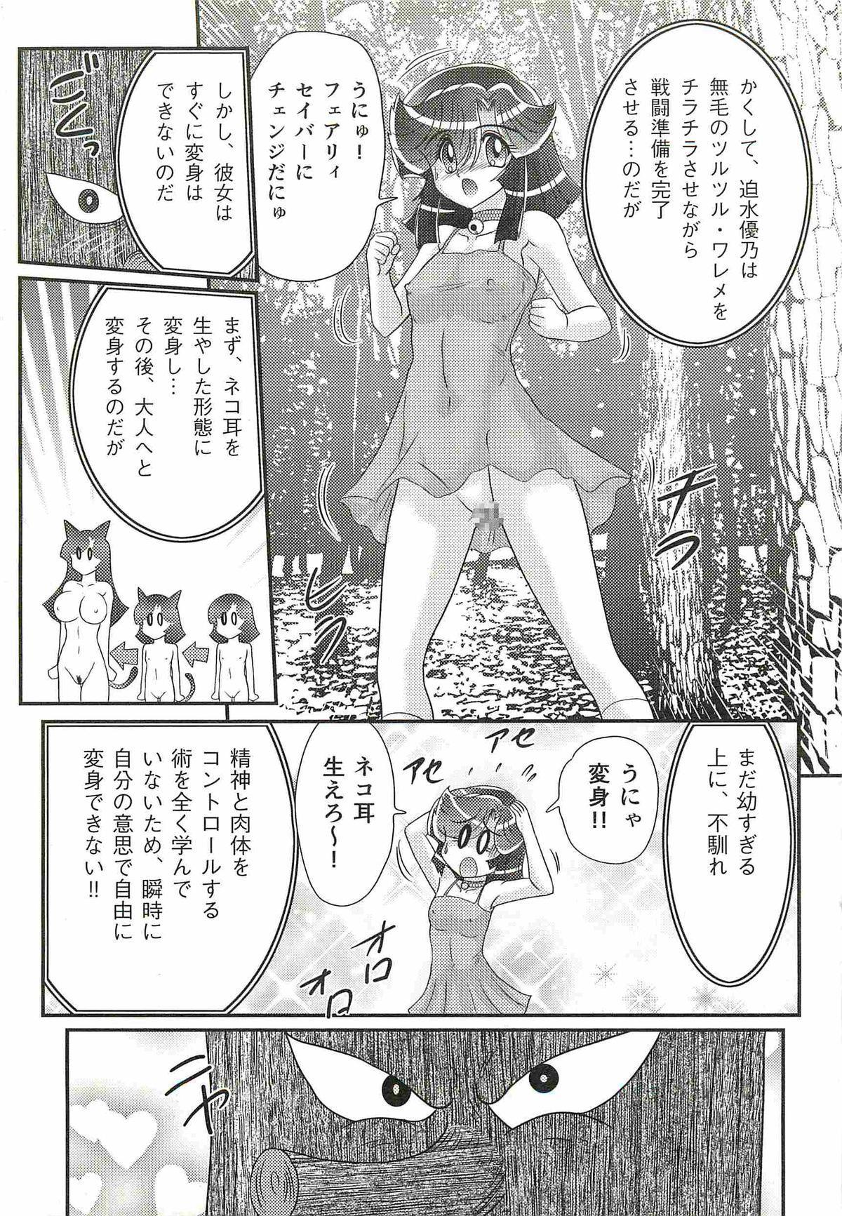 Seirei Tokusou Fairy Saber W - Shojo Kari 126
