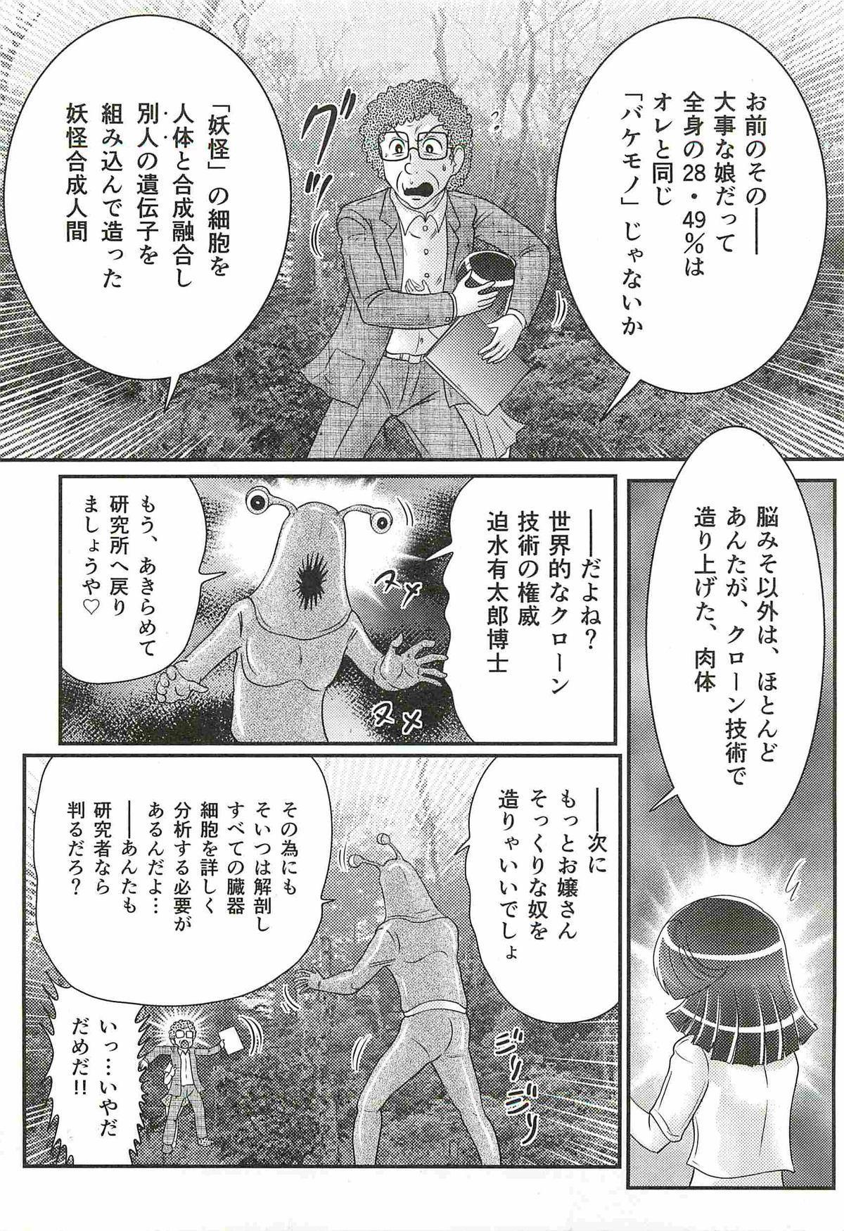 Seirei Tokusou Fairy Saber W - Shojo Kari 12