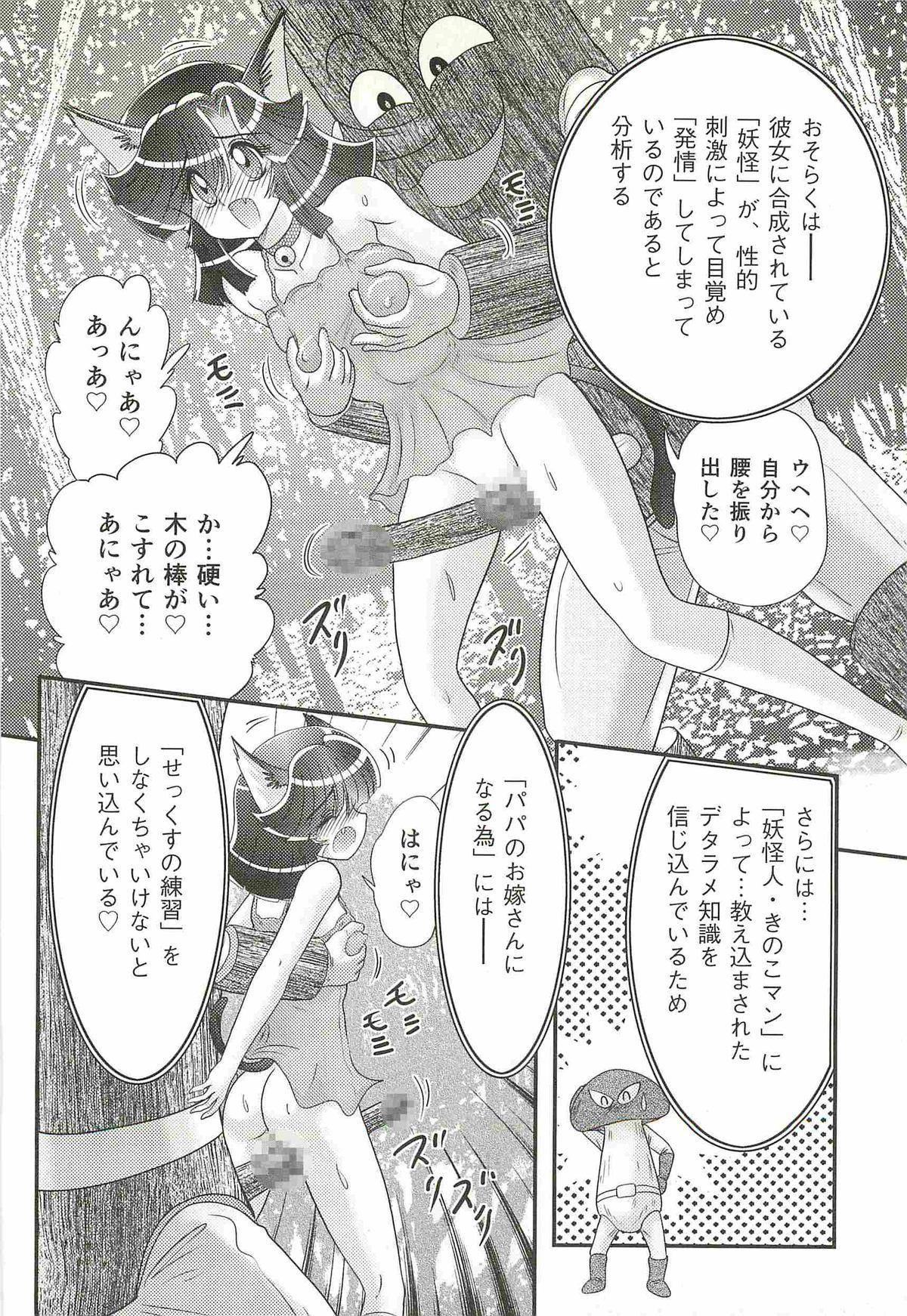 Seirei Tokusou Fairy Saber W - Shojo Kari 131