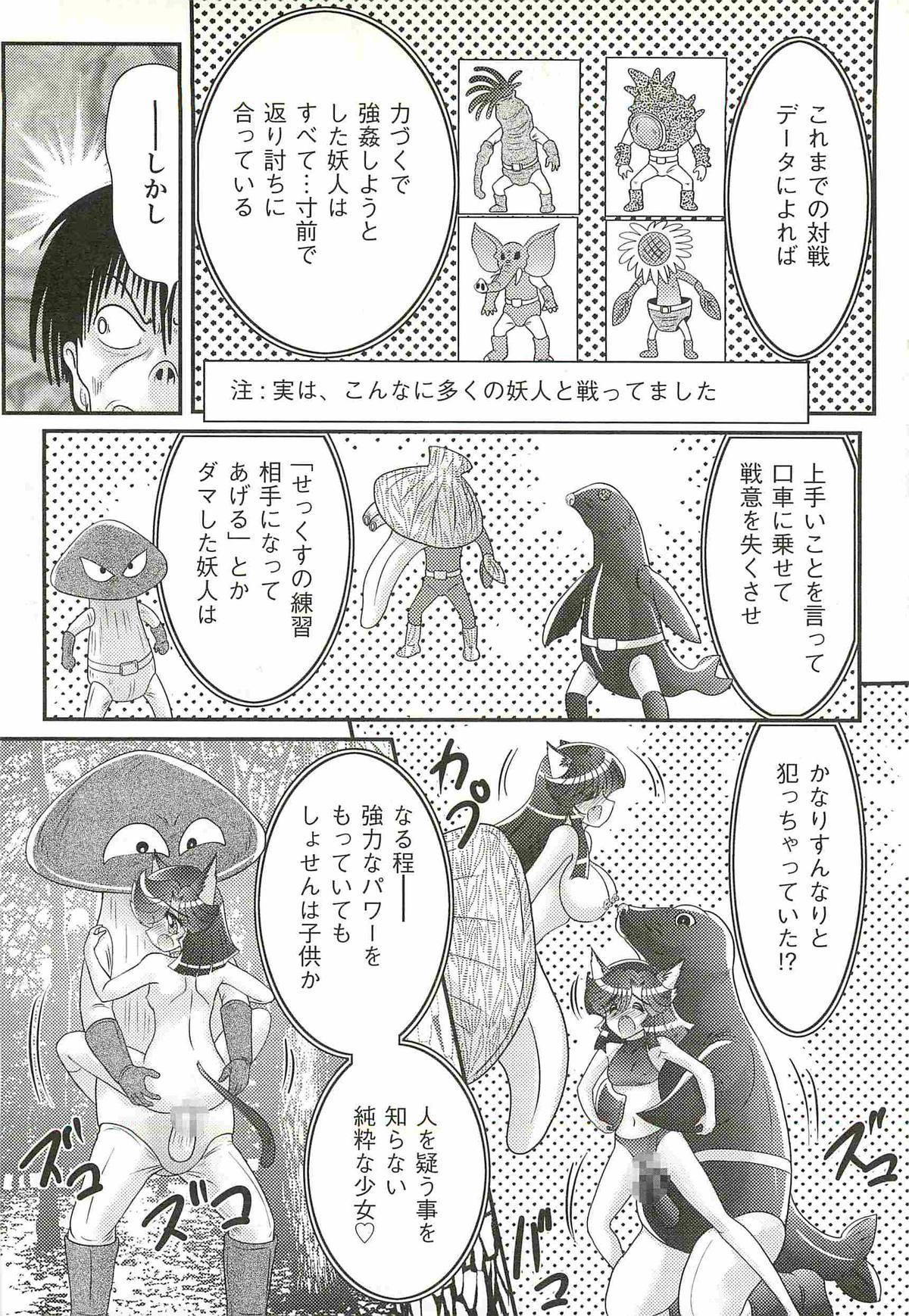 Seirei Tokusou Fairy Saber W - Shojo Kari 133