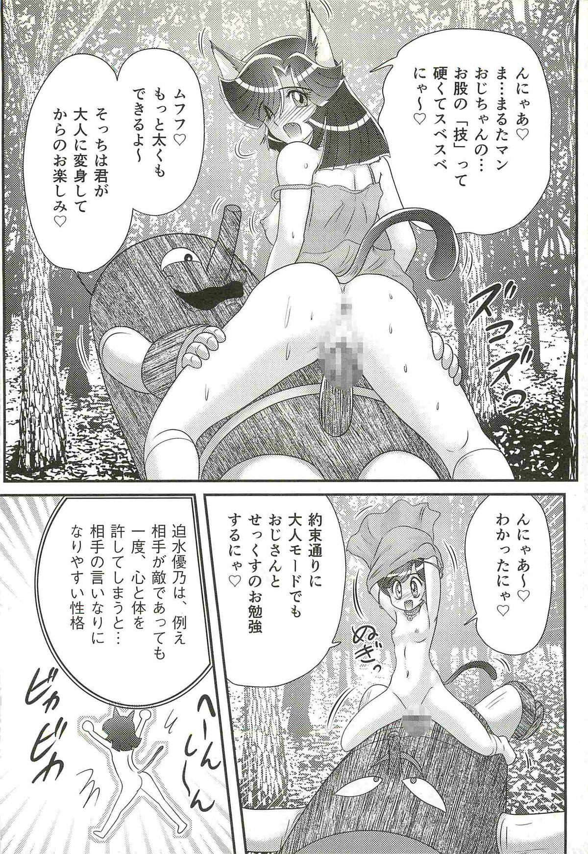 Seirei Tokusou Fairy Saber W - Shojo Kari 137