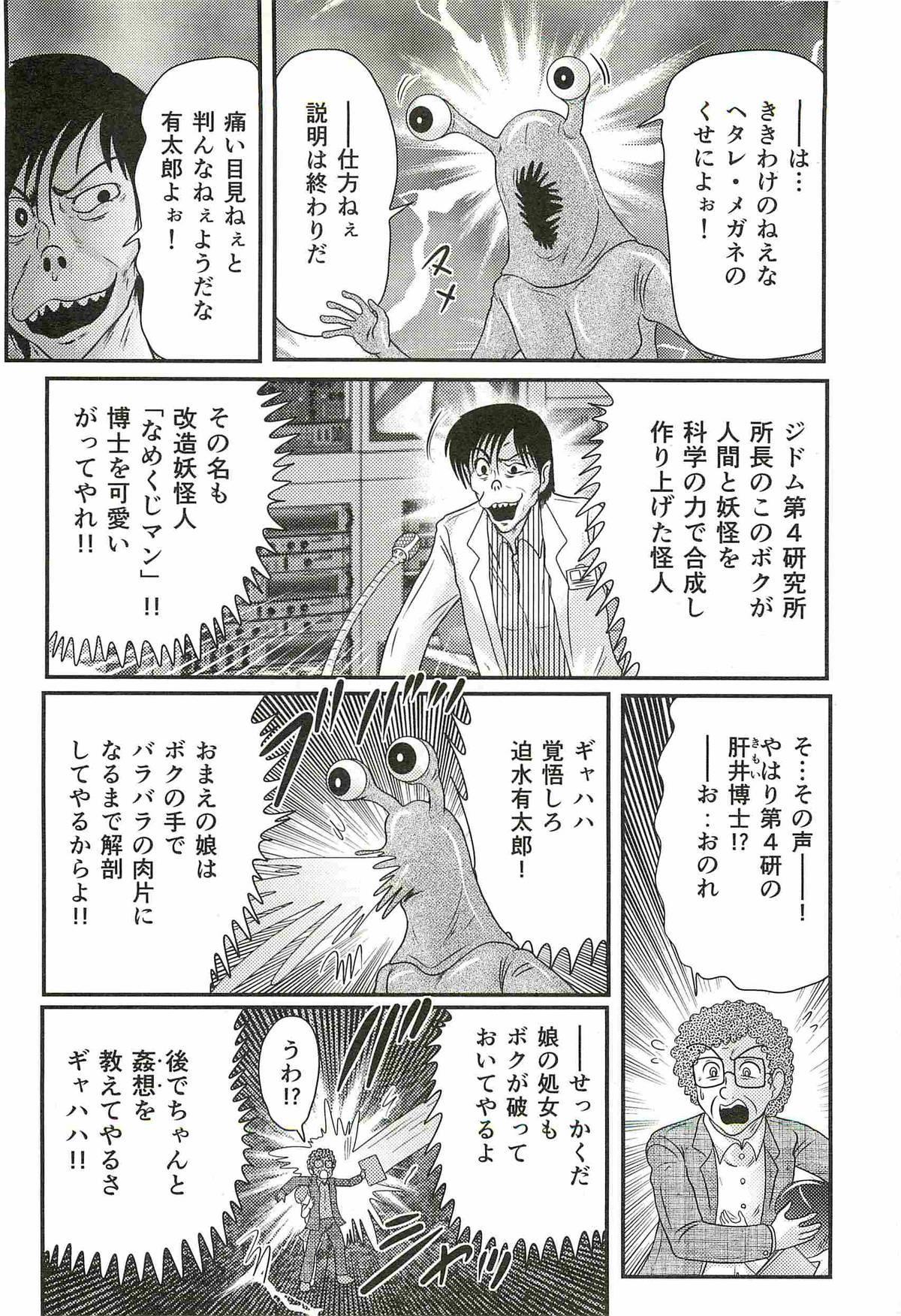 Seirei Tokusou Fairy Saber W - Shojo Kari 13