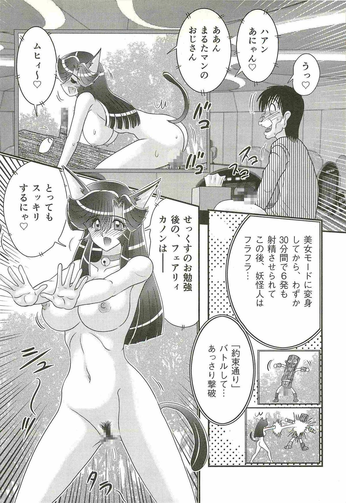 Seirei Tokusou Fairy Saber W - Shojo Kari 139