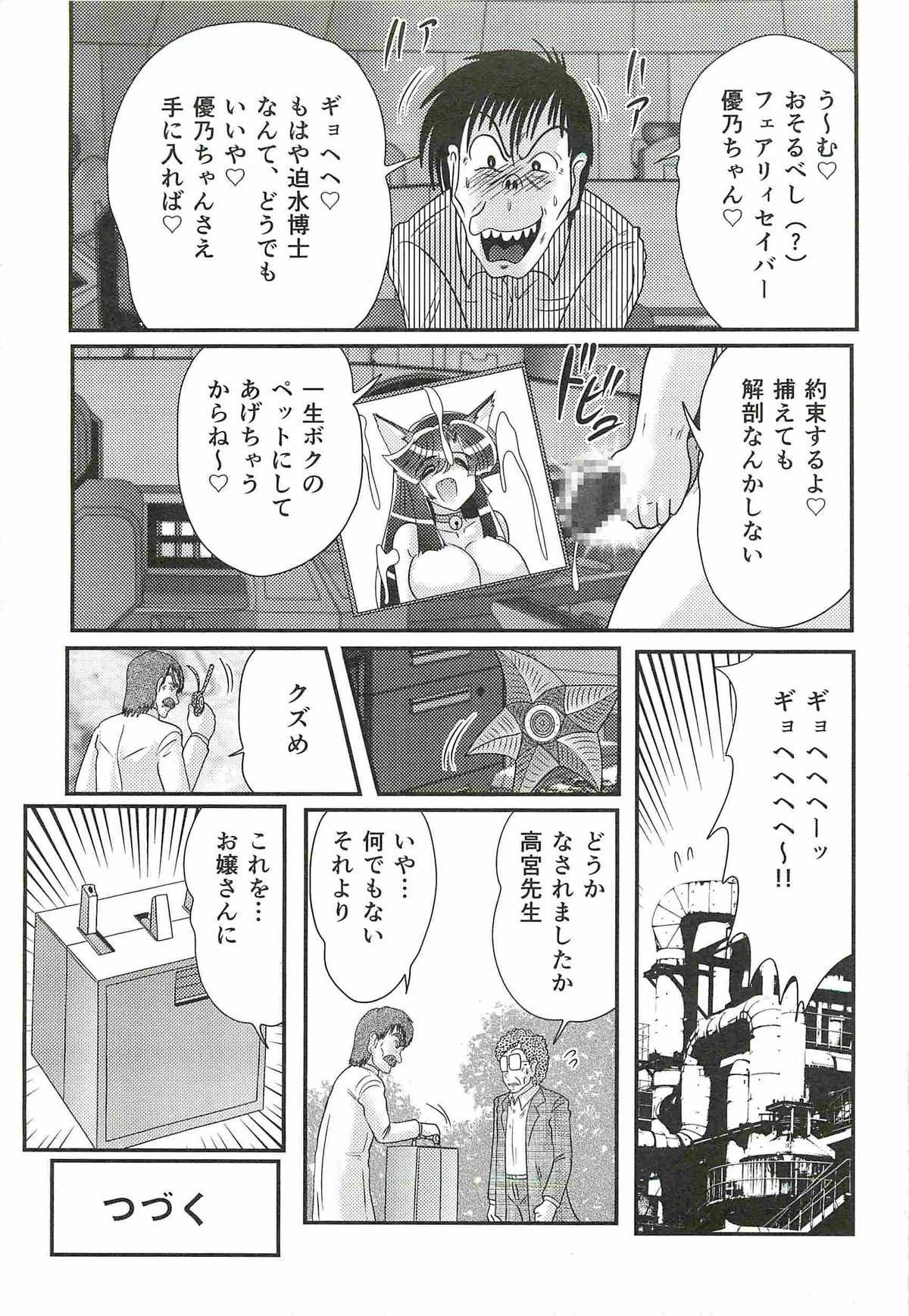 Seirei Tokusou Fairy Saber W - Shojo Kari 140